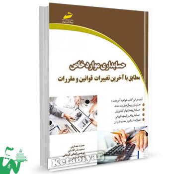کتاب حسابداری موارد خاص تالیف حمزه حصاری
