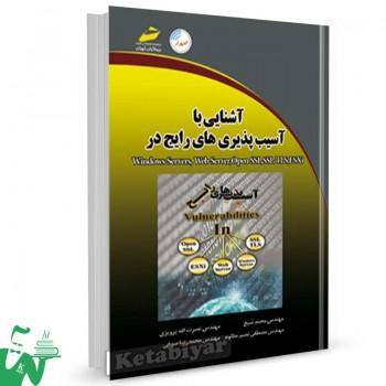 کتاب آشنایی با آسیب پذیری های رایج در windows server تالیف محمد شیخ