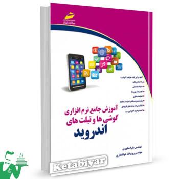 کتاب آموزش جامع نرم افزاری گوشی ها و تبلت های اندروید تالیف سارا مظهری