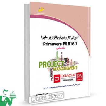 کتاب آموزش کاربردی نرم افزار Primavera p6 R 16.1 تالیف علیرضا اسددخت