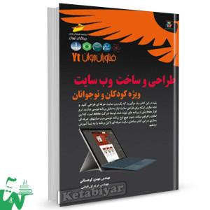 کتاب طراحی و ساخت وب سایت ویژه کودکان و نوجوانان تالیف مهدی کوهستانی