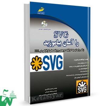 کتاب SVG را آسان بیاموزید تالیف حمیدرضا قنبری