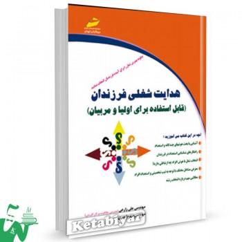 کتاب هدایت شغلی فرزندان تالیف علی زارعی