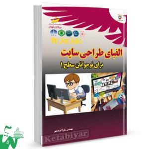 کتاب الفبای طراحی سایت برای نوجوانان سطح 1 تالیف سارا فریدمهر