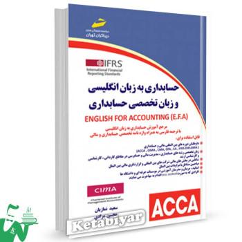 کتاب حسابداری به زبان انگلیسی و زبان تخصصی حسابداری تالیف سعید نمازیان