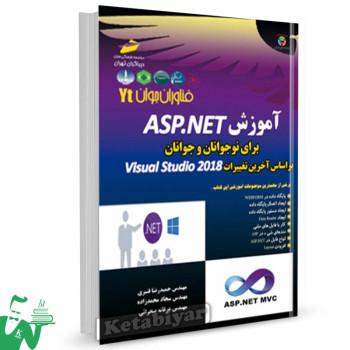 کتاب آموزش asp.net برای نوجوانان و جوانان تالیف حمیدرضا قنبری