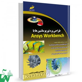 کتاب طراحی پره توربو ماشین ها با ansys workbench تالیف محسن شمس