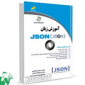 کتاب آموزش زبان JSON تالیف حمیدرضا قنبری