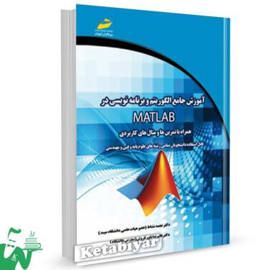 کتاب آموزش جامع الگوریتم و برنامه نویسی در matlab تالیف نجمه نشاط