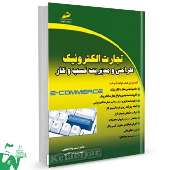 کتاب تجارت الکترونیک طراحی و مدیریت کسب و کار تالیف شبنم وداد تقوی