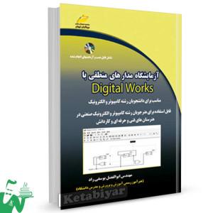 کتاب آزمایشگاه مدارهای منطقی با digital works تالیف ابوالفضل یوسفی راد
