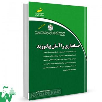کتاب حسابداری را آسان بیاموزید تالیف احمدرضا ابطحی