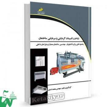 کتاب شناخت تاسیسات گرمایشی و سرمایشی ساختمان تالیف محمد اسدی