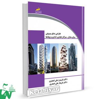 کتاب طراحی نمای بیرونی برای منازل، مراکز تجاری، اداری و ویلاها تالیف فریبرز علی اصغری