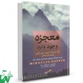 کتاب معجزه وجود دارد (آینده درخشان) تالیف برایان ال وایس ترجمه زهره زاهدی