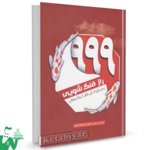 کتاب 999 راز فنگ شویی شهرزاد ابوالحسنی