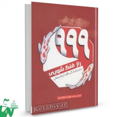 کتاب 999 راز فنگ شویی (برای جذب انرژی عشق، ثروت و سلامتی) تالیف شهرزاد ابوالحسنی