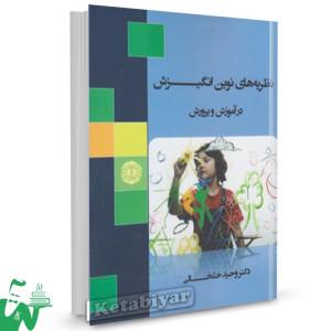 کتاب نظریه های نوین انگیزش در آموزش و پرورش تالیف وحید خلخالی