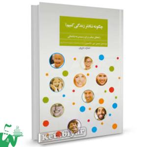 کتاب چگونه شادتر زندگی کنیم؟ تالیف جیمی جی. جانسون  ترجمه منصوره شریفی