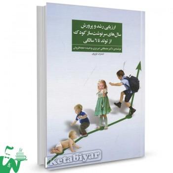 کتاب ارزیابی رشد و پرورش سال های سرنوشت ساز کودک از تولد تا 6 سالگی تالیف مصطفی تبریزی