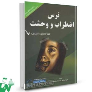 کتاب ترس، اضطراب و وحشت
