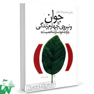 کتاب جوان و نیروی چهارم زندگی: اراده خودساز شخصیت تالیف محمدرضا شرفی