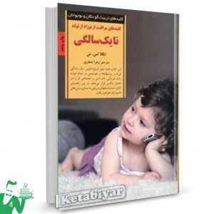 کتاب کلید های مراقبت از نوزاد از تولد تا یک سالگی (کلیدهای تربیت کودکان و نوجوانان) تالیف تکلا اس.نی ترجمه زهرا جعفری