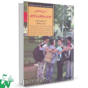 کتاب 10 روز تا داشتن کودکی سازگار تر و آرام تر تالیف جفری برنشتاین ترجمه ویدا لطفی
