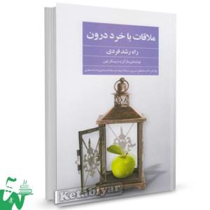 کتاب ملاقات با خرد درون (راه رشد فردی) تالیف مارگریت پینکرتون ترجمه مصطفی تبریزی