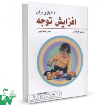 کتاب 101 بازی برای افزایش توجه تالیف باربارا شر ترجمه شهلا رفیعی