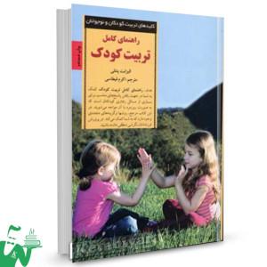 کتاب راهنمای کامل تربیت کودک (کلید های تربیت کودکان و نوجوانان) تالیف الیزابت پنتلی ترجمه اکرم قیطاسی