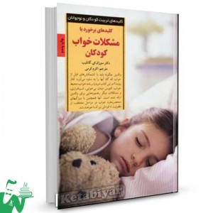 کتاب کلید های برخورد با مشکلات خواب کودکان (کلید های تربیت کودکان و نوجوانان) تالیف سوزان ای گاتلیب ترجمه اکرم کرمی