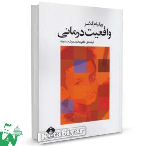 کتاب واقعیت درمانی تالیف ویلیام گلاسر ترجمه محمد هوشمند ویژه