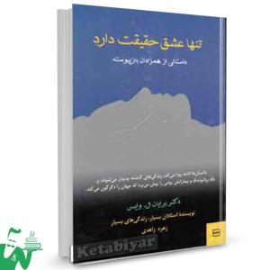 کتاب تنها عشق حقیقت دارد تالیف برایان ال وایس ترجمه زهره زاهدی