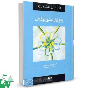 کتاب پنج زبان عشق کودکان تالیف گری چاپمن ترجمه سیمین موحد