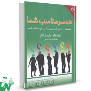 کتاب همسر مناسب شما تالیف پاول تیگر ترجمه مهدی قراچه داغی