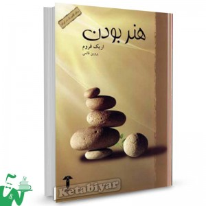 کتاب هنر بودن تالیف اریک فروم ترجمه پروین قائمی