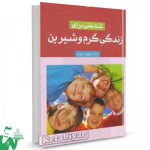 کتاب شناختی برای زندگی گرم و شیرین تالیف تورج سیروس