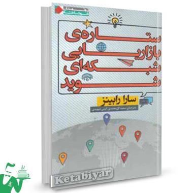 کتاب ستارهی بازاریابی شبکهای شوید تالیف سارا رابینز ترجمه سعید گل محمدی