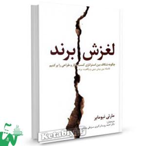 کتاب لغزش برند تالیف مارتی نیومایر ترجمه دکتر احمد روستا
