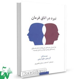 کتاب نبرد در اتاق فرمان تالیف ال ریس ترجمه آتنا مقدم