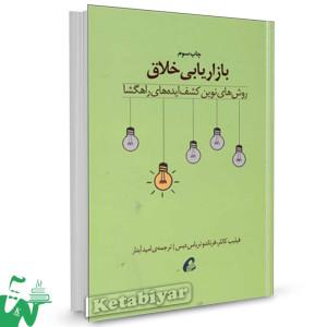 کتاب بازاریابی خلاق تالیف فیلیپ کاتلر ترجمه امید آبدار