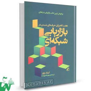 کتاب بازاریابی شبکهای (7گام برای موفقیت در بازاریابی شبکهای) تالیف اریک وور ترجمه مهرداد فروزنده