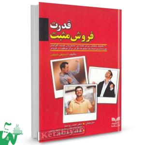 کتاب قدرت فروش مثبت تالیف استیفن شیفمن ترجمه احمد روستا