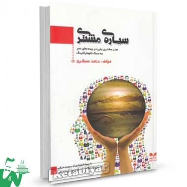 کتاب سیاره ی مشتری (هنر مشتری یابی) تالیف حامد عسگری