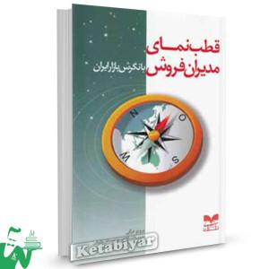 کتاب قطب نمای مدیران فروش با نگرش بازار ایران  تالیف پرویز درگی