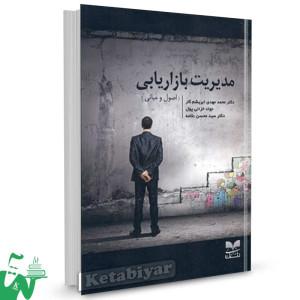 کتاب مدیریت بازاریابی (اصول و مبانی) تالیف محمدمهدی ابریشم کار