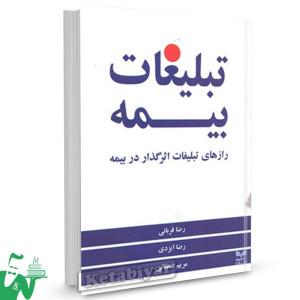 کتاب تبلیغات بیمه (رازهای تبلیغات اثرگذار در بیمه) تالیف رضا قربانی