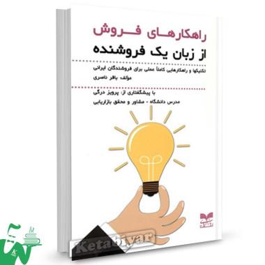 کتاب راهکارهای فروش از زبان یک فروشنده (تکنیکها و راهکارهایی کاملا عملی برای فروشندگان ایرانی) تالیف باقر ناصری