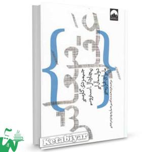 کتاب عقل معاش تالیف جیمز دی گارتنی ترجمه محمد ماشین چیان